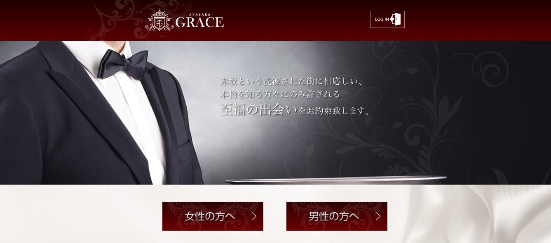 赤坂グレイス