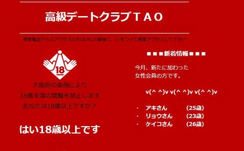 CLUB TAO