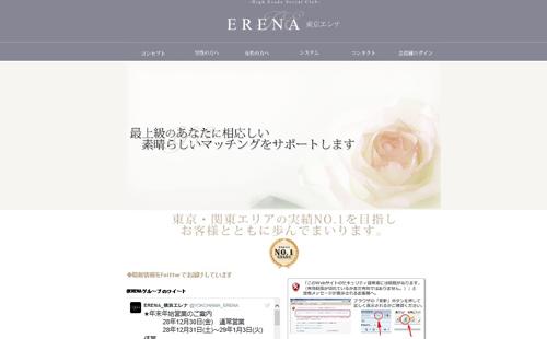 東京エレナ
