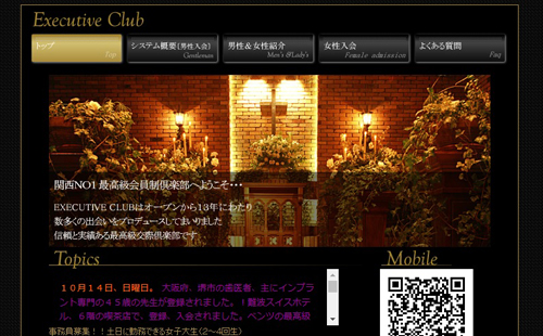 EXECUTIVECLUB