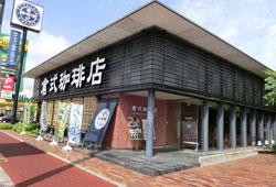 倉式珈琲店 岡山青江店