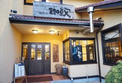 珈琲舎 カフェ 珈紋 / Café C'mon