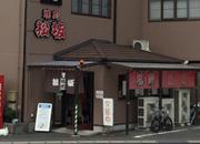 焼肉 松坂 本店