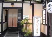 兵庫県レストラン 活・とらふぐ専門店 鶴翔